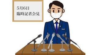 「感染が全道に広がる恐れ」知事記者会見要旨(5月6日)