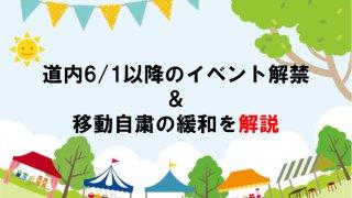 【6月3日更新】道内のイベント解禁&移動自粛緩和を解説します