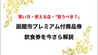 【6/29締切】函館市プレミアム付商品券・飲食券を今さら解説
