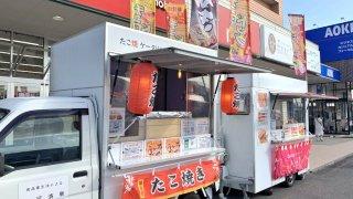 【2020/7/24~26】屋台フードテイクアウト祭り