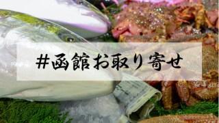 観光ライター兼ニュース記者が選ぶ「#函館お取り寄せ」12選