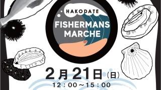 【2021/2/21】ハコダテフィッシャーマンズマルシェ
