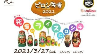 【2021/3/27】ピロシキ博2021