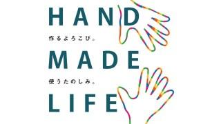 【2021/4/17・18】函館蔦屋書店「HAND MADE LIFE」