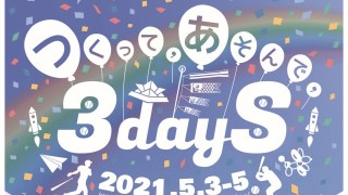 【2021/5/3~5】はこだてみらい館「つくって、あそんで、3dayS」