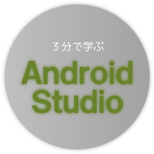 15分で学ぶ Android Studio