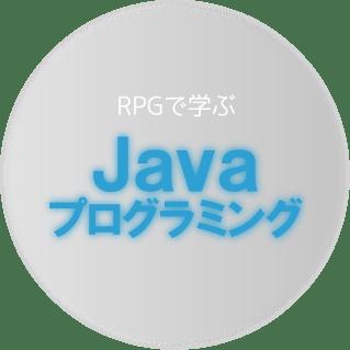 RPGで学ぶ Java入門