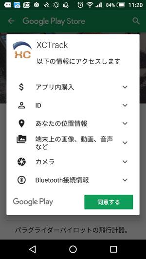 インストール時アクセス画面