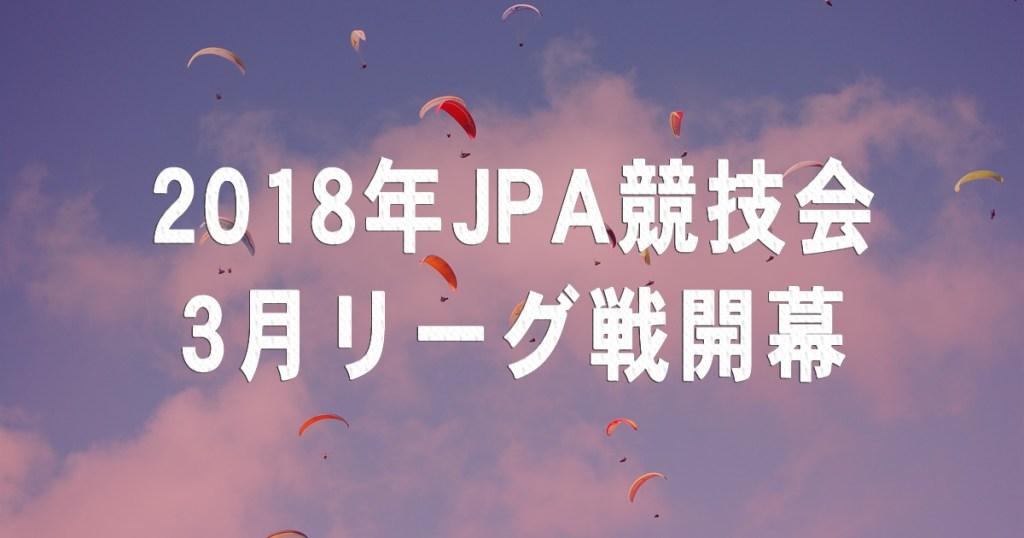 2018年JPAリーグ戦3月開幕