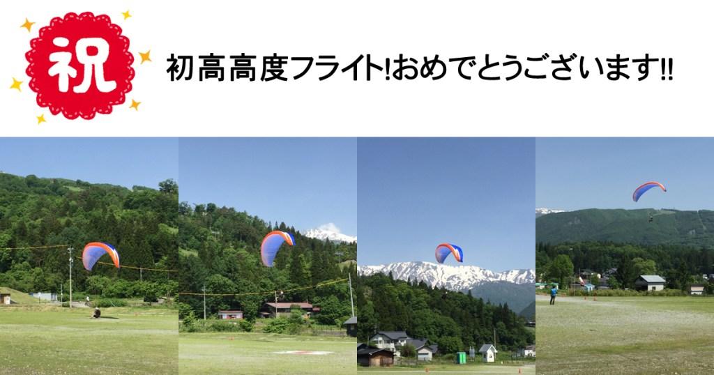 初高高度フライト!