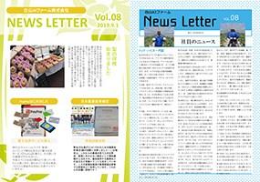 News Letter 2019年9月号