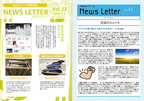 News Letter 2020年1月号