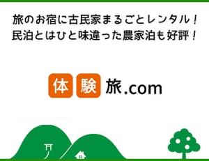 体験旅.com