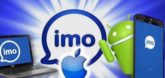 ما مدى خصوصية برنامج إيمو imo