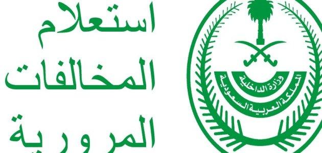ما رقم المرور للاستعلام عن المخالفات السعودية