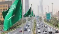 كيفية الحصول على الإقامة الدائمة في السعودية