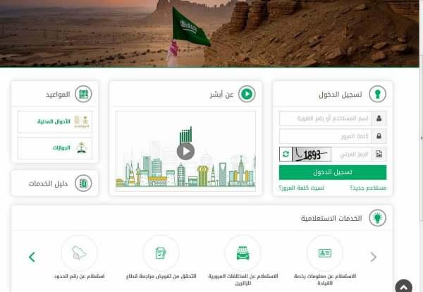 طريقة الاستعلام عن معاملة في امارة الرياض السعودية إلكترونيا