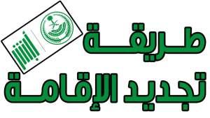 شروط تجديد الاقامة مكتب العمل في السعودية 1443