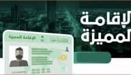 كيفية الحصول على الإقامة المميزة السعودية