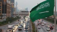 كيفية معرفة رسوم تجديد الإقامة برقم الإقامة السعودية