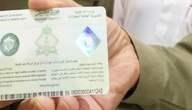 دفع رسوم تجديد الإقامة السعودية