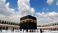 تعريف عن مكة المكرمة