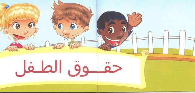 موضوع عن حقوق الطفل