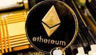 كيفية تعدين الاثيريوم Ethereum 2021
