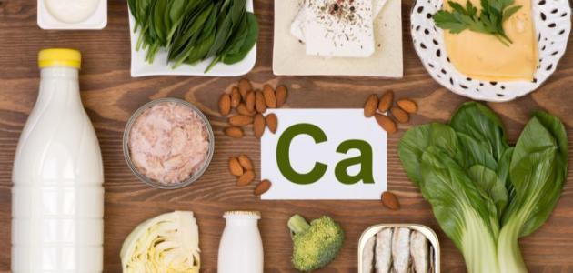 ما هي أهمية الكالسيوم لدى الحامل وجنينها وماهي مصادره الطبيعية