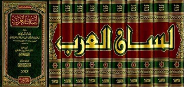 كتاب لسان العرب