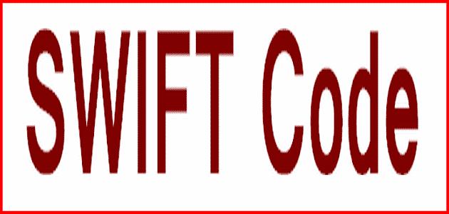سويفت كود البنوك السعودية وكيفية استخدام Swift Code