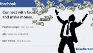 9 طرق للربح من صفحتك على الفيس بوك 2021