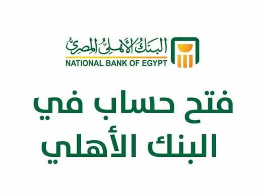 شروط فتح حساب بالدولار في البنك الأهلي المصري
