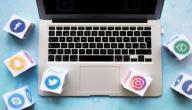 أهمية وسائل التواصل الاجتماعي في الاستثمار