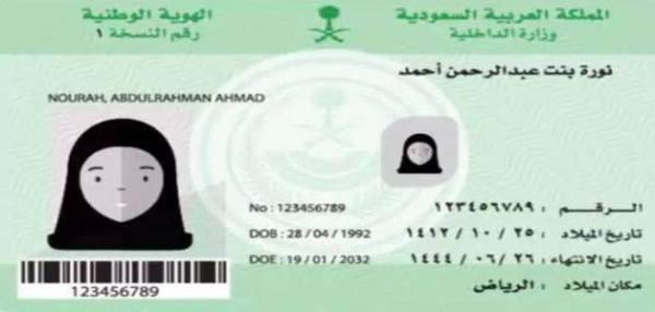 التسجيل المدني