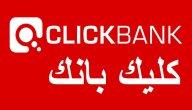 ما هو موقع كليك بانك Click Bank وأهم مميزاته