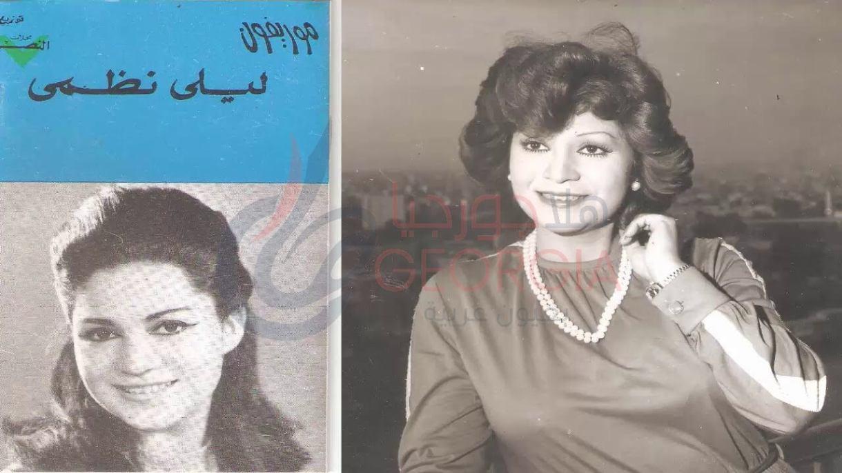 المطربة الشهيرة ليلي نظمي وأخت الفنان الراحل صلاح نظمي