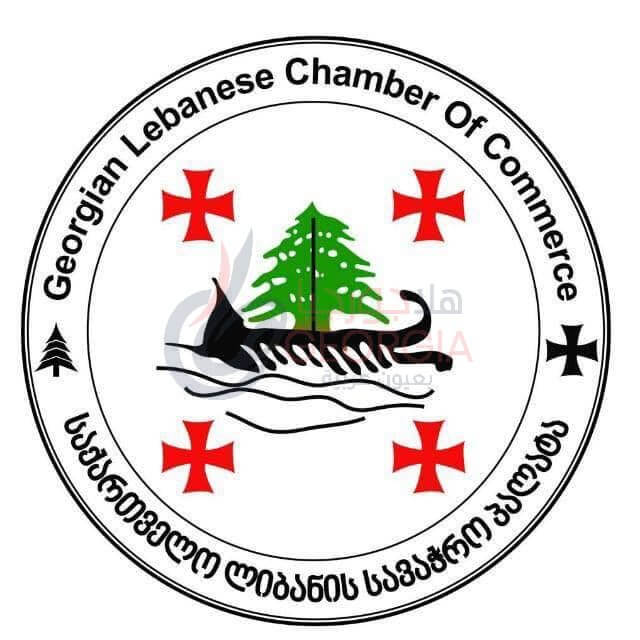 شعار الغرفة التجارية اللبناننية الجورجية