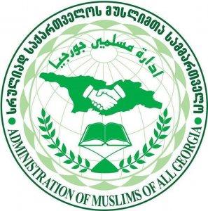 إدارة مسلمي جورجيا