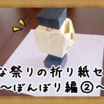 ひな祭りには折り紙で飾り付け!立体のぼんぼりを作ってみたよ♪その2