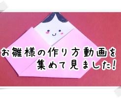 折り紙でお雛様を作る動画集