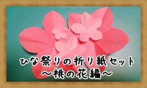 ひな祭りの折り紙・桃の花の作り方