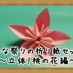 ひな祭りの飾りなら手作り折り紙の立体的&簡単な桃の花が可愛い!
