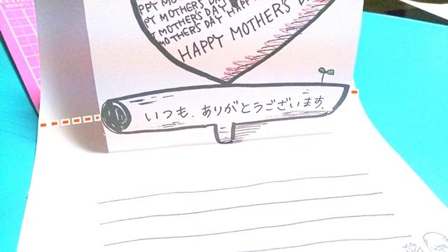 母の日のポップアップカードの作り方