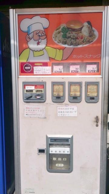 ハンバーガー自販機 佐原商店