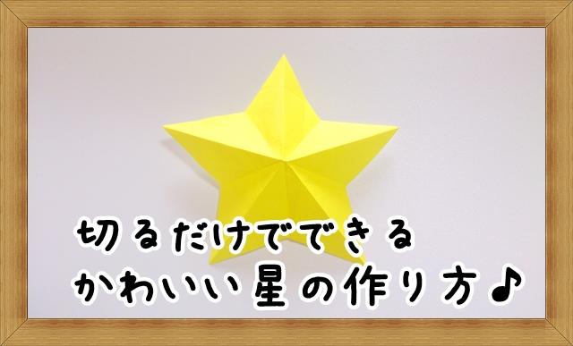 簡単 折り紙:七夕飾りの作り方折り紙-halaioru.com