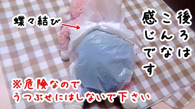 簡易オムツの作り方 ビニール袋