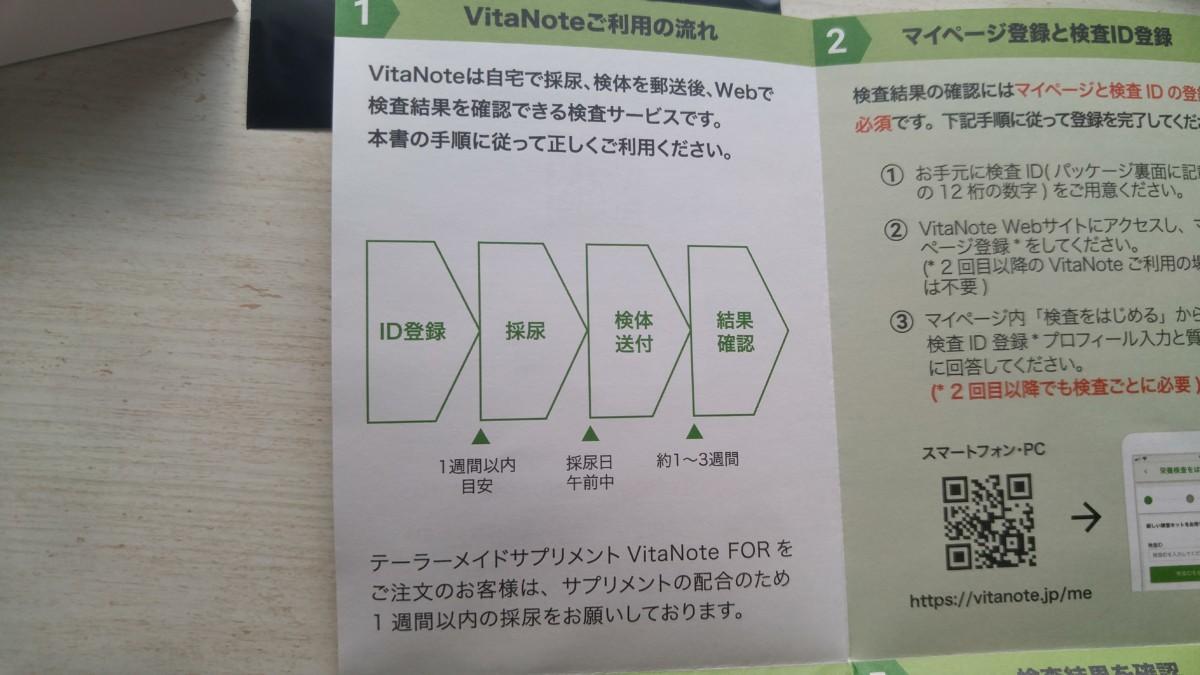 VitaNote