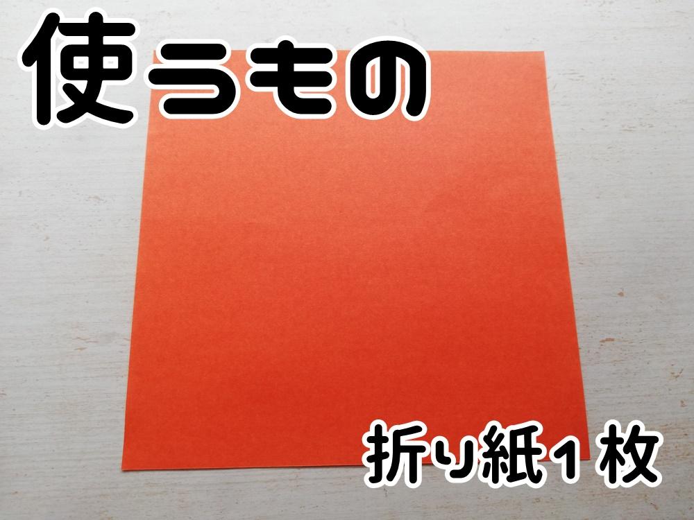 かぼちゃ 折り紙 簡単