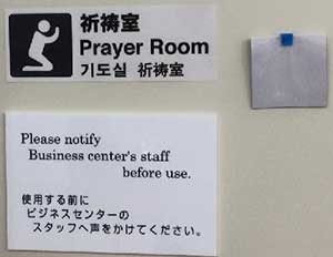 prayer room at tokyo big sight1